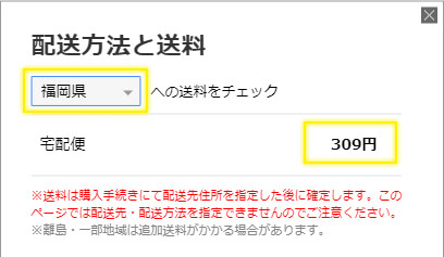 f8df40ff255 Note that our system always assumes an item from Rakuten has a domestic  shipping fee (since they more ...